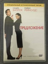 Russian language DVD movie The Proposal ??????????? in Joliet, Illinois