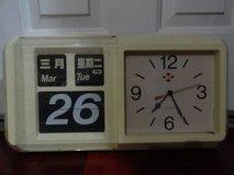 VINTAGE AUTO CALENDAR QUARTZ WALL CLOCK in Travis AFB, California